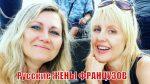 РУССКИЕ ЖЕНЫ ФРАНЦУЗОВ | Встреча С ДРУЗЬЯМИ | ЦЕНЫ на КВАРТИРЫ во Франции