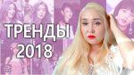 Модные причёски 2018: ЮЖНАЯ КОРЕЯ
