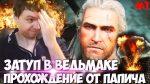 ПАПИЧ ЗАТУП НА 10 ТЫСЯЧ ЛЕТ!ЖИТЕЛИ ОСКОРБЛЯЮТ! Witcher 3 #1