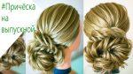 Причёска на выпускной из кос  Hair tutorial  Peinado