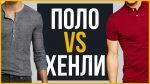 Поло VS Хенли | Какая рубашка более стильная