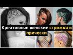 Креативные женские стрижки и прически