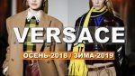 Показ моды VERSACE Осень 2018 — Зима 2019 / Одежда, обувь, сумки и аксессуары
