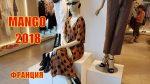 ШОППИНГ ВЛОГ: Новая коллекция ОСЕНЬ В MANGO   Цены и Примерка одежды   Elena France