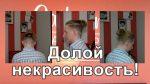Долой некрасивость, ч.1 / Новая модная мужская стрижка