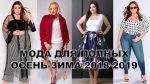 МОДА ДЛЯ ПОЛНЫХ ОСЕНЬ-ЗИМА 2018-2019!