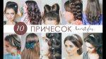 10 самых ЛЕГКИХ ПРИЧЕСОК НА 1 СЕНТЯБРЯ 2018  Hairstyle for prom night tutorial
