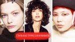 ТРЕНДЫ ОСЕНИ 2018: ПРИЧЁСКИ И МАКИЯЖ || Тренды макияжа