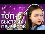 ТОП-5 БЫСТРАЯ ПРИЧЕСКА В ШКОЛУ! БЛЕСТЯЩИЕ ВОЛОСЫ — ПРОСТО! Конкурс от JOHNSON'S® Baby продолжается!