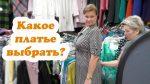 Выбираю платье к 1 Сентября 50+  Как подготовить свой гардероб к осени?