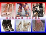 Модная обувь 2018 тенденции, модели, от 7.06.2018 #2