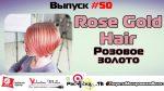 Розовое Золото / Rose Gold Hair