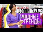 Модные тренды 2018.  Шоппинг Vlog.