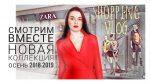 SHOPPING VLOG ТРЕНДЫ ОСЕНИ в ZARA Bershka Stradivarius Pull & Bear H&M
