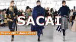 SACAI Показ моды Осень 2018 — Зима 2019 / Одежда, обувь, сумки и аксессуары