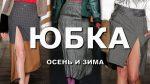 ЮБКА мода осень и зима 2018-2019 / Lookbook