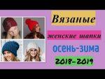 Вязаные женские шапки осень-зима 2018-2019