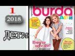 Burda Special №3 2018. Детская мода. Журнал по шитью