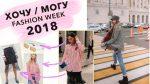 ХОЧУ-МОГУ / Тенденции на весну 2019 / Fashion Week