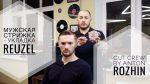 Мужская стрижка — укладка Reuzel (men haircut)