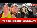 Что происходит на UniCon-2018 | СТРИМ