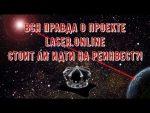 Laser Online лучший хайп который платит 2017