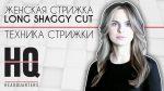 Женская стрижка Шегги удлиненная /Обучающее видео / long shaggy cut / headquarters