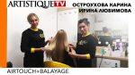 AirTouch+Balayage By Остроухова Карина И Ирина Любимова