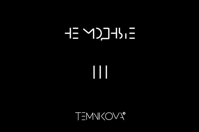 Не модные — Елена Темникова (Official Audio, Премьера 2018)