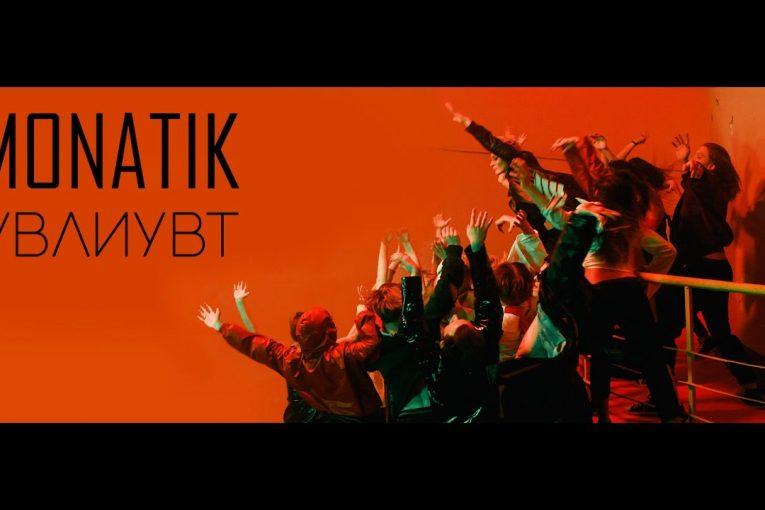 MONATIK — УВЛИУВТ (Official Video)