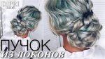 Пучок из локонов   Прическа на новый год 2019   Ольга Дипри   New Year Hairstyles Tutorial