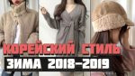 КОРЕЙСКАЯ МОДА. КОРЕЙСКИЕ ТРЕНДЫ ЗИМЫ 2018-2019