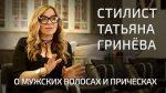 Модные мужские стрижки, алопеция и борьба с облысением — Интервью со стилистом Татьяной Гринёвой
