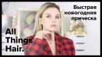 Новогодний образ: как сделать быструю стильную прическу с начесом от Estonianna — All Things Hair 0+