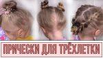 Легкие прически для девочки 3 года  Саблина учит