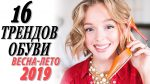 ТОП 16 | ТРЕНДЫ ОБУВИ СЕЗОНА ВЕСНА ЛЕТО 2019 | САМАЯ МОДНАЯ ОБУВЬ СЕЗОНА | DARYA KAMALOVA