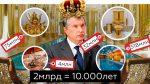 КВАРТИРА ЗА 2 МЛРД | 10 000 ЛЕТ ЗА АПАРТАМЕНТЫ СЕЧИНА