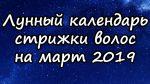 Лунный календарь стрижек на март 2019
