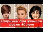 МОДНЫЕ ЖЕНСКИЕ СТРИЖКИ 40+