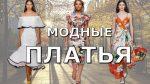 Какое ПЛАТЬЕ модное весна-лето 2019 / Обзор Топ-25 новых фасонов платья