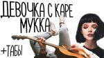 ДЕВОЧКА С КАРЕ (МУККА) — на гитаре +ТАБЫ (0+)
