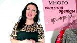 НОВИНКИ ОДЕЖДЫ на ВЕСНУ и ЛЕТО с ПРИМЕРКОЙ. 2019. ШОК от подарка.
