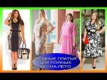 МОДНЫЕ ПЛАТЬЯ ДЛЯ ПОЛНЫХ ВЕСНА ЛЕТО WOMEN DRESSES PLUS SIZE Trends