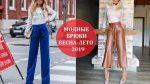 МОДНЫЕ БРЮКИ ВЕСНА-ЛЕТО 2019