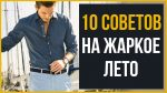 10 Летних Лайфхаков, Которые Должен Знать Каждый Мужчина | RMRS