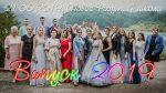 ВИПУСКНИЙ 2019 — Вчителько моя, 4 школа, Новий Розділ