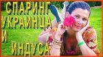 ДОЛГОЖДАННЫЙ СЮРПРИЗ ОТ МОЕГО МУЖА. Спаринг индийца и украинца. Vlog Замуж в Индию