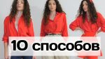 с чем и как носить КРАСНУЮ РУБАШКУ | 10 способов || Анетта Будапешт