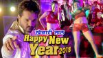 NEW YEAR PARTY SONG — Khesari Lal — Ae Dj Wale Bhai — Muqaddar — Bhojpuri Superhit Hit Songs 2017