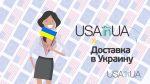 Прямая доставка товаров из США в Украину – USAinUA